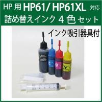 HP用(HP61シリーズ)対応詰め替えインク(4色セット)+インク吸出し器具付き  【カラー】 ブラ...