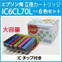 【カラー】 BK:黒(染料)/C:シアン/M:マゼンタ/Y:イエロー/LC:ライトシアン/LM:ライ...