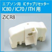 エプソン(EPSON)ITH/IC80/IC70/シリーズ純正対応ICチップリセッター ※互換はリセ...