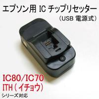 エプソン(EPSON)IC80/IC70/ITHシリーズ用ICチップリセッター ※USB電源式  【...