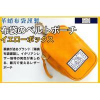 【革蛸布袋謹製】布袋のベルトポーチ イエローボックス