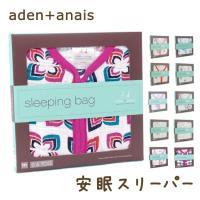 【商品】aden+anais エイデンアンドアネイ スリーピングバッグ スリーパー ガーゼ おくるみ...