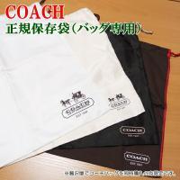 コーチCOACH バッグ 保存袋 保管袋  【商品】コーチCOACH 保存袋 バッグ用 正規品 巾着...