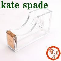 ケイトスペード KateSpade テープカッター  【商品】ケイトスペード KateSpade セ...