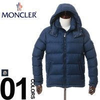 モンクレールのフード付きダウンジャケット。強調しすぎないシンプルなデザインなので、様々なコーディネー...