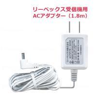 リーベックス 受信機用ACアダプター X0505【アダプター コード 電池いらず チャイム  ナースコール インターホン  コードレス ワイヤレス リーベックス】