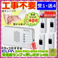 ELPAワイヤレスチャイム受信器ランプ(EWS-P52)+押しボタン(EWS-P30)4個セット【配線不要 工事不要 ナースコール 家庭用 施設用】