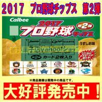 〈2017プロ野球チップス22g入 第2弾 24袋 カルビー(株)〉   ※商品画像は開発中の画像で...