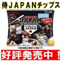 〈野球日本代表 侍ジャパンチップス 24袋入 カルビー(株)〉  ※商品画像は開発中の画像です。  ...