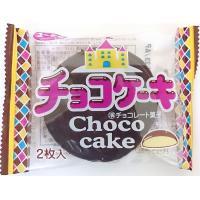 〈チョコケーキ 12個入 有楽製菓(株)〉 1個あたり税別40円!! 【送料の目安】  チョコケーキ...