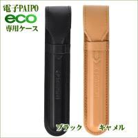 あの禁煙グッズのパイオニアの「禁煙・パイポ」のマルマンの電子パイポ専用ケースです。ブラックとキャメル...