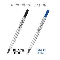 パーカーのボールペンにはこれです。ローラーボールのチップが直接紙に触れ継続的にインクを供給することが...