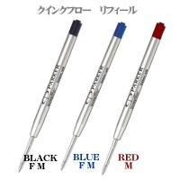 パーカーのボールペンにはこれです。粘り気が少々のクインクタイプです。カラーは、ブラック(F/M)ブル...