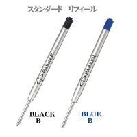 パーカーのボールペンにはこれです。やや粘り気のあるインクのスタンダードタイプです。ブラック、ブルーの...