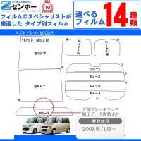 カット済み カーフィルム スズキ(SUZUKI)パレット 5ドア.RV MK21S 車用 カー用品 ...