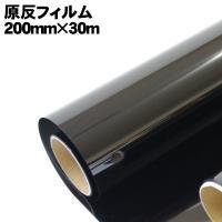 UV99%カット 目隠し 遮光 フィルム カーフィルム 保護 通販
