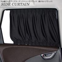 車 カーテン ワイドカーテン 車用 カー用品 レール カーテン 75cm ブラック 日よけ 車内泊 ...