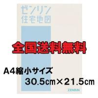 ゼンリン住宅地図 A4 神奈川県横浜市鶴見区 発行年月201704