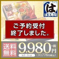 ■ご注文について■ ・お申込・ご注文内容の変更・キャンセルは12/13(木)17:00迄 ・店舗では...