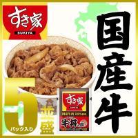 【訳あり】国産牛 すき家 牛丼の具5パックセット【賞味期限:2018年11月20日】