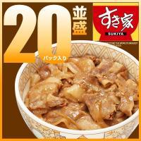 すき家 豚丼の具20パックセット