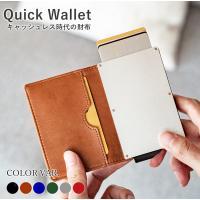 カードケース メンズ  スキミング防止 薄型 スリム 磁気防止 スライド式 クレジット アルミニウム PUレザー 革 レディース カード入れ 箱