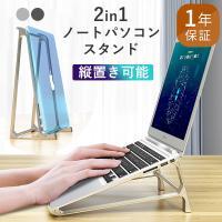 ノートパソコン スタンド PCスタンド 17インチ 冷却 アルミ 縦置き ノートPC  15.6 15インチ 軽量 冷却 放熱 卓上 Macbook iPad タブレット