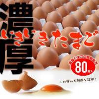 黄身の色と濃厚度合いがハンパない卵  業務用 いきいきたまご(80個) 送料込み