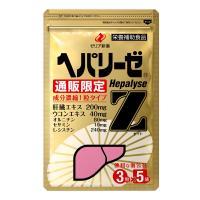 ヘパリーゼZ 3粒×5袋 ウコンサプリメント 肝臓エキス 錠剤 セサミン オルニチン L-シスチン 5回分 5日分