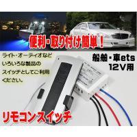12V専用 リモコンスイッチ 取付簡単 スリープ(自動電源OFF)機能付   とっても便利なリモコン...