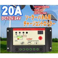 12/24V自動認識!20Aソーラーパネルチャージコントローラー   直接ソーラーパネル(太陽電池)...