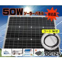 弊社オリジナルZERO-COM 単結晶ソーラーパネル  新アイテム!【50W 防水】新入荷しました!...
