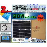 弊社オリジナルZERO-COM 単結晶ソーラーパネル  新アイテム!【30W】新入荷しました!!...