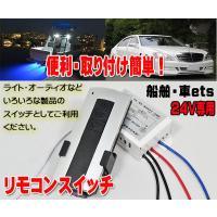 24V専用 リモコンスイッチ 取付簡単 スリープ(自動電源OFF)機能付   とっても便利なリモコン...