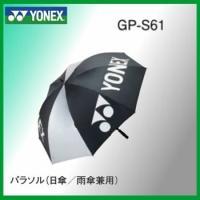 ゴルフ傘 YONEX ヨネックス パラソル(日傘/雨傘兼用) GP-S61【2017継続】