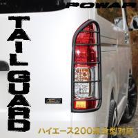 トヨタ ハイエース レジアスエース 200系 テールガード ナローワイド共用 1型~5型まで対応 テール ガード テールランプガード テールライトガード