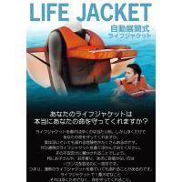 ●自動展開式ライフジャケット(大人用)  ●従来のライフジャケットは、浮くことはできるが安定感がない...