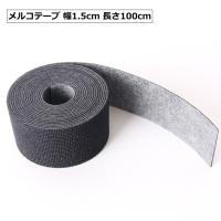 ■商品名:メルコテープ ウェットスーツ修理剤 サイズ:幅15ミリ 長さ1メートル ■商品番号:MER...