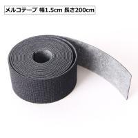■商品名:メルコテープ ウェットスーツ修理剤 サイズ:幅15ミリ 長さ2メートル ■商品番号:MER...
