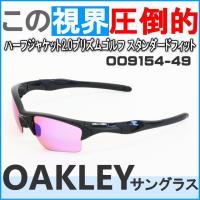 ■ブランド:OAKLEY(オークリー) ■モデル:HALF JACKET XL 2.0 PRIZM ...