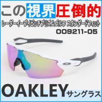 ■ブランド:OAKLEY(オークリー) ■モデル:RADAR EV PITCH PRIZM GOLF...