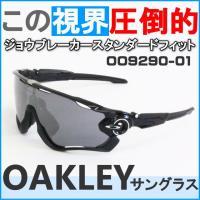 ■ブランド:OAKLEY(オークリー) ■モデル:JAWBREAKER(ジョウブレイカー) ■フィッ...