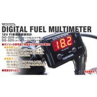 【適合車種】12V Fi車専用 タンク容量99.9L 以下用 【商品説明】●使用量モードでFi車のガ...