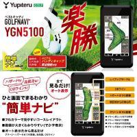メーカー:Yupiteru Golf(ユピテル ゴルフ) 品名:ゴルフナビ YGN5100  ユピテ...