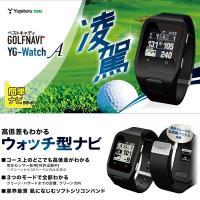 メーカー:Yupiteru Golf(ユピテル ゴルフ) 品名:ゴルフナビ YG-WatchA  ユ...