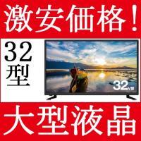 ◆平日13時までのご注文で即日発送!  台数限定!激安液晶テレビ! 32V型 32型 32インチ 高...