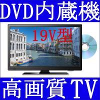 19V型 19型 19インチ 20型に迫る大きさ 2台目 小型のサブテレビとしても使える汎用性 DV...