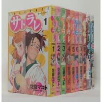 サトラレ コミック 全8巻完結セット(モーニングKC ) 中古商品 綺麗め古本