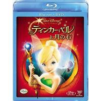 ティンカー・ベルと月の石 ブルーレイ(本編DVD付) (Blu-ray) 中古
