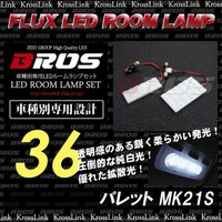"KrossLink(クロスリンク)のLEDブランド""ブロス""より車種別専用設計LEDルームランプセッ..."